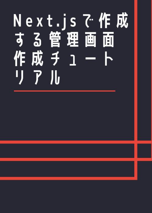Next.jsで作成する管理画面作成チュートリアル