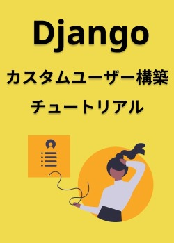 Djangoカスタムユーザー構築