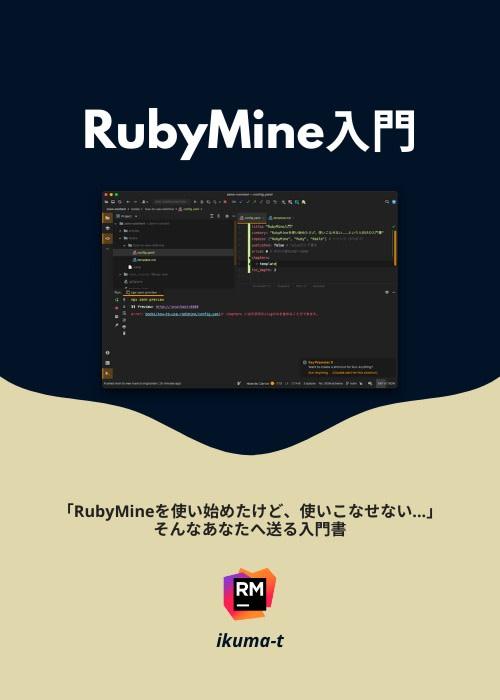 RubyMine入門