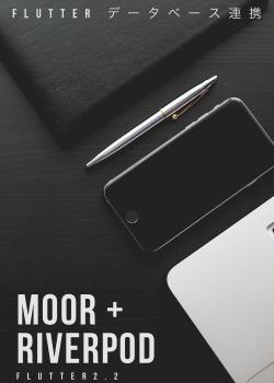 【実践】Flutter データベース連携 moor + riverpod