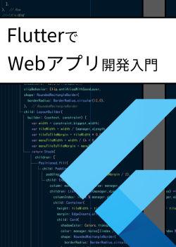 FlutterでWebアプリ開発入門