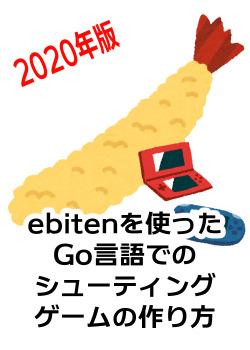 2020年版 ebiten を使った Go言語でのシューティングゲームの作り方