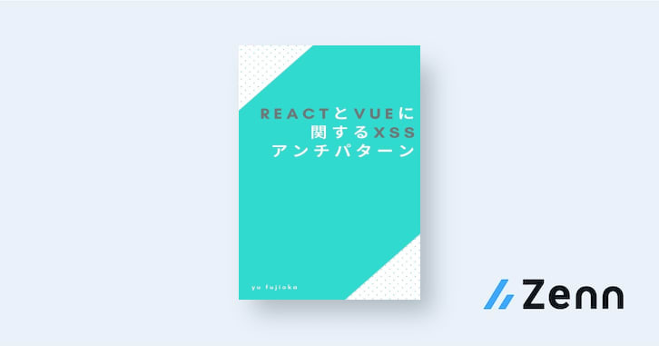 React における XSS React と Vue に関する XSS アンチパターン