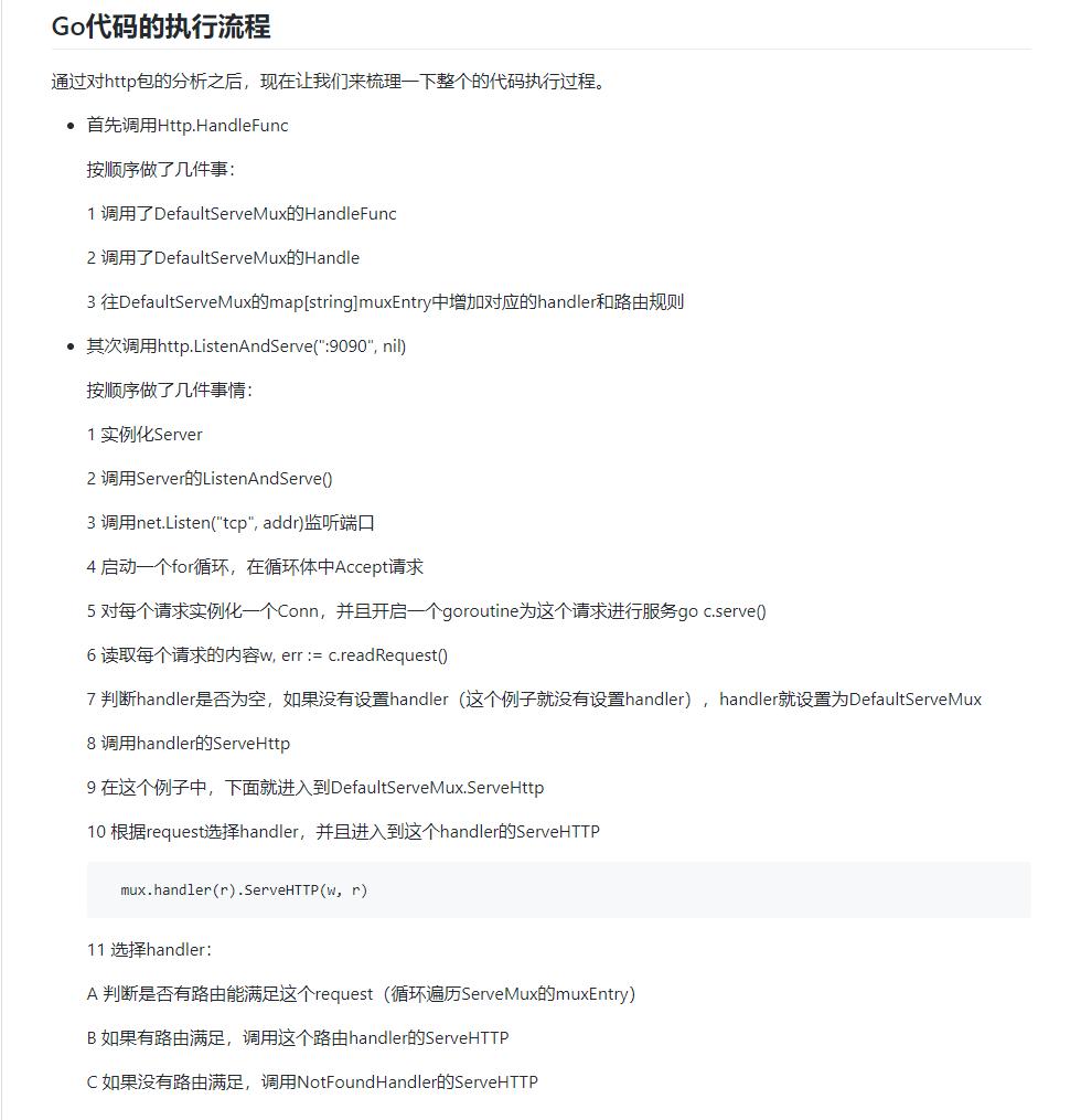 Go-net-http流程文字描述