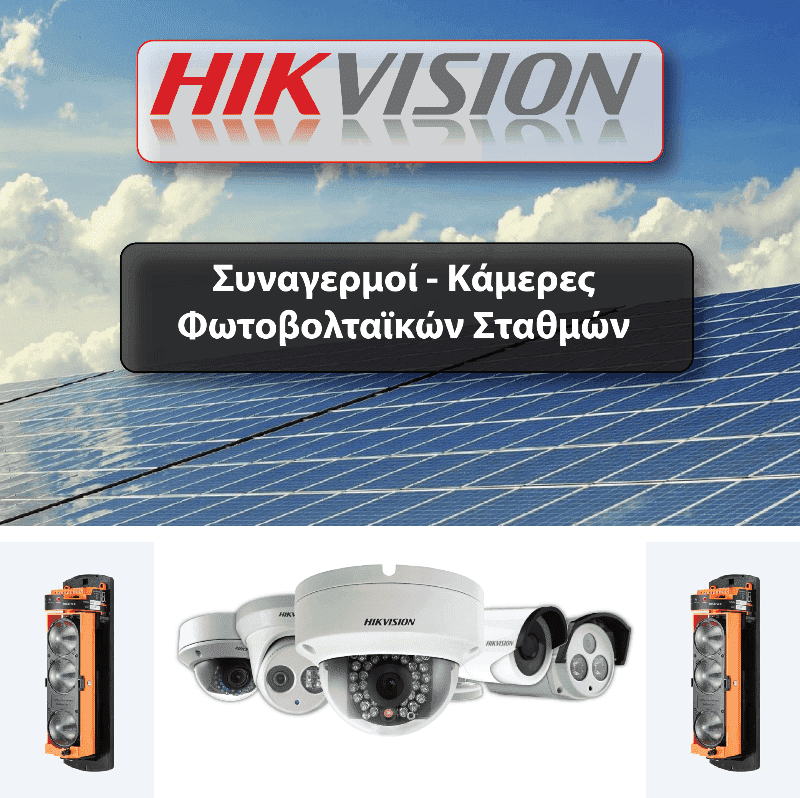 Security Cameras for Photovltaic Staions KIT 1