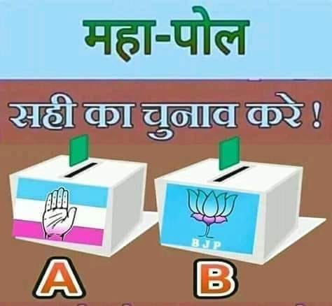 Congress Vs BJP
