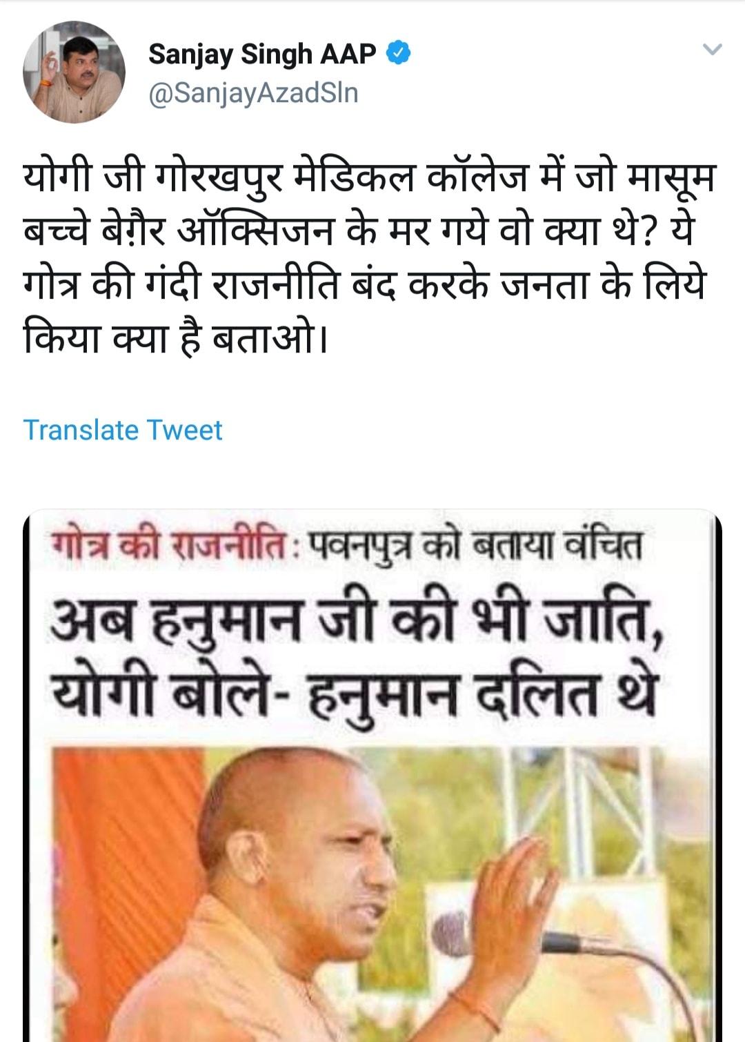 Yogi Aditya Nath: Hanuman Ji Dalit the